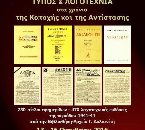 """""""Τύπος και λογοτεχνία στα χρόνια της κατοχής και της αντίστασης 1941-1944"""" στο Σύνταγμα"""