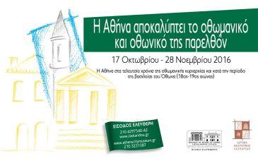 Η Αθήνα αποκαλύπτει το οθωμανικό και οθωνικό της παρελθόν