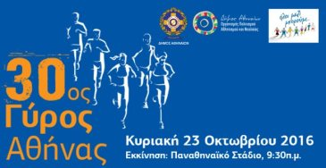 Myathenian 30ος γύρος της Αθηνας