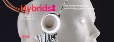 Myathenian Tα Υβρίδια έρχονται. Μια διαδραστική έκθεση στα όρια Τέχνης και Τεχνολογίας για όλους | My athenian