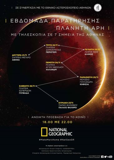 To Εθνικό Αστεροσκοπείο Αθηνών συνεργάζεται με το National Geographic στη δράση παρατήρησης του αττικού ουρανού από 7 σημεία της πόλης, την ερχόμενη εβδομάδα 21 - 27 Νοεμβρίου