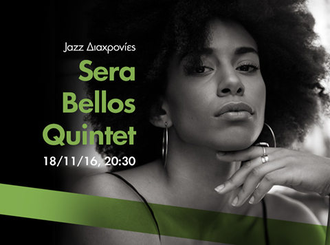 My athenian jazz Sera Bellos Quintet SNFCC