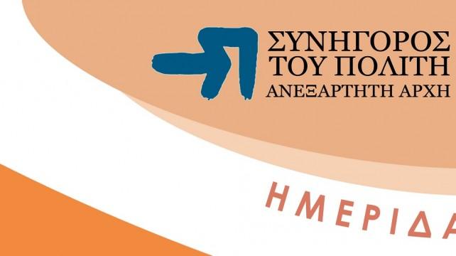 My athenian Ημερίδα με θέμα: Επιχειρηματική Δράση & Προστασία του Περιβάλλοντος στο Innovathens της Τεχνόπολης από το Συνήγορο του Πολίτη
