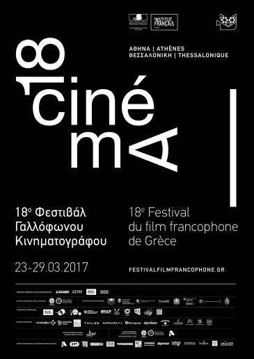 18th Francophone Film Festival Φεστιβάλ Γαλλόφωνου Κινηματογράφου