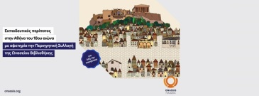 Educational walk in eighteenth century Athens
