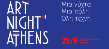 Art night Athens 2017 myathenian