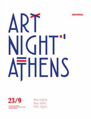 Art night Athens 2017 myathenian